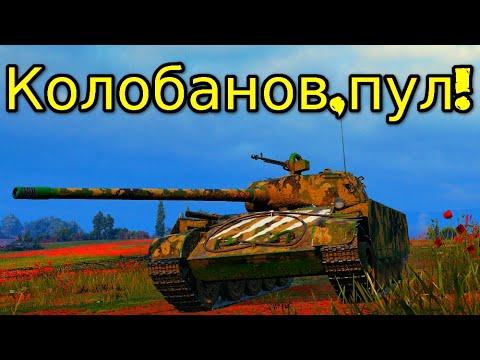 Т-44-100 (Р) - БОЛЕЛА ВСЯ КОМАНДА!!!