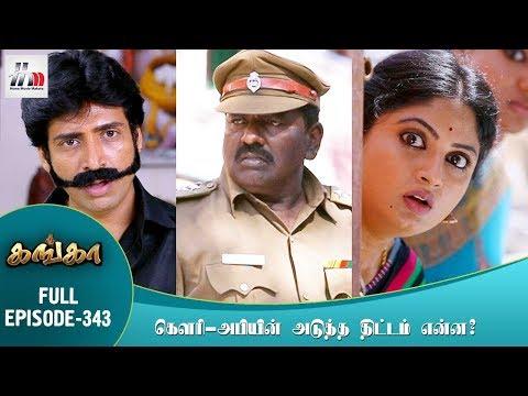 Ganga Tamil Serial | Episode 343 | 15 February 2018 | Ganga Latest Serial | Home Movie Makers