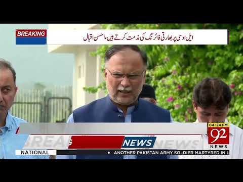 PMLN Leader Ahsan Iqbal Talks to Media | 16 August 2019 | 92NewsHD
