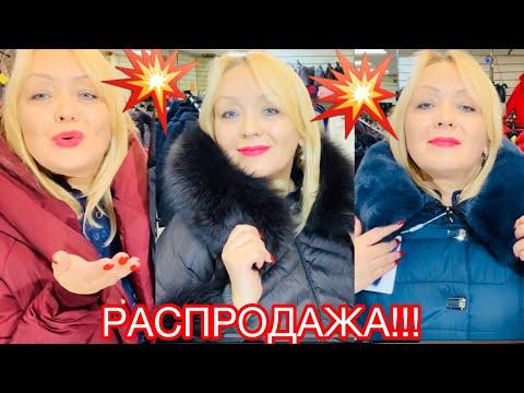 ГРАНДИОЗНАЯ РАСПРОДАЖА ВЕРХНЕЙ ОДЕЖДЫ В МАГАЗИНЕ «РИТА МОДА»!!! ШОК!!! ТАКИХ СКИДОК ЕЩЁ НЕ БЫЛО!!!