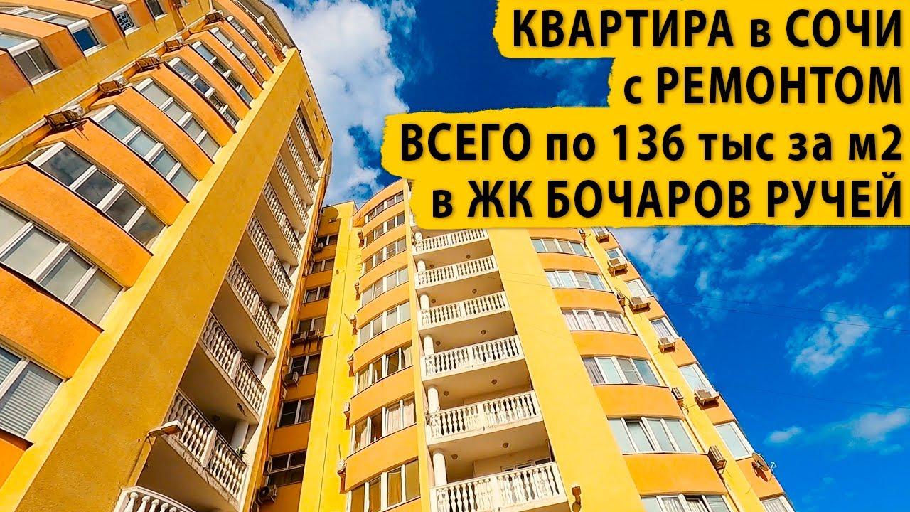 Квартира в Сочи с ремонтом всего по 136 тыс. за м2 в ЖК Бочаров Ручей. Купить квартиру в Сочи.