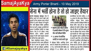 Join Indian Army Rally Bharti 2019 Apply Online Soldier GD in Haryana Army bharti