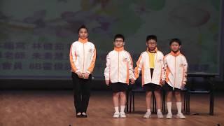 Publication Date: 2017-06-28 | Video Title: 屯門官立小學畢業典禮 2016 2017 話劇