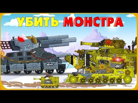 Убить монстра - Спасти империю / Мультики про танки
