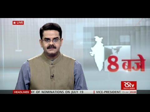 Hindi News Bulletin | हिंदी समाचार बुलेटिन – July 15, 2017 (8 pm)