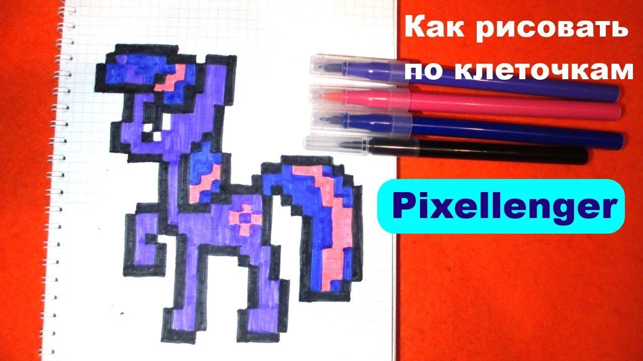 Пони Как рисовать по клеточкам Простые рисунки How to Draw Pony Pixel Art