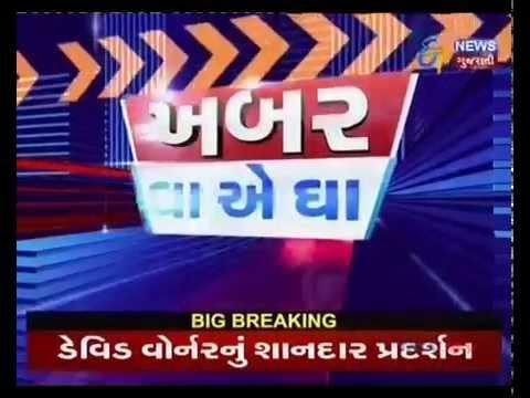 Eagle Consultancy Police Training -ETv News Gujarat -30/05/2016