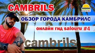 Сambrils  Испания  Обзор города Камбрильс  Отдых на Коста Дорада