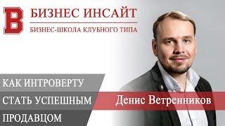 Смотреть видео БИЗНЕС ИНСАЙТ: Денис Ветренников. Как стать успешным продавцом, будучи интровертом онлайн