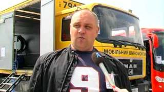 Мобильный (выездной) шиномонтаж  в Одессе(Мобильный (выездной) шиномонтаж для автомобилей,микроавтобусов и мотоциклов. Экспресс-ремонт шин, переобу..., 2010-05-04T15:55:27.000Z)