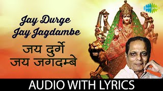 Jay Durge Jay Jagdambe with lyrics | जय दुर्गे जय जगदम्बे | Sudhir Phadke, Shyama Chittar