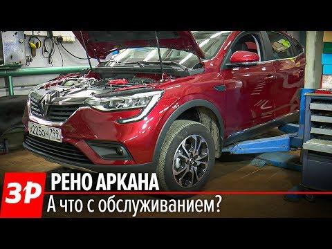 Рено Аркана в ремонте НЕ ДОРОЖЕ Дастера! Живой обзор / Renault Arkana Repair 2019