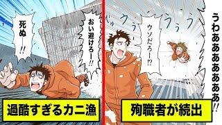 世界一危険なバイト…ベーリング海のカニ漁を漫画にしてみた。40日で1500万円。 thumbnail