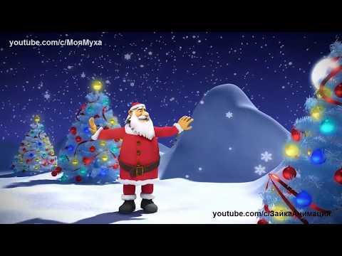 ZOOBE зайка Самое Смешное Поздравление  с Новым Годом - Как поздравить с Днем Рождения