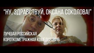 Ну, здравствуй, Оксана Соколова | короткометражный фильм, 2016