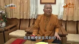 【混元禪師隨緣開示63】| WXTV唯心電視台