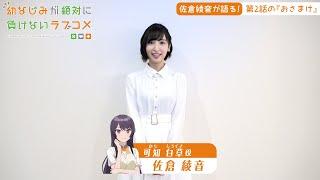 【おさまけ】群青チャンネル:佐倉綾音が第2話をご紹介♪