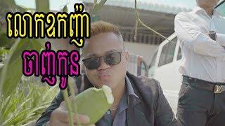 លោកឧកញ៉ាចាញ់កូន Ouknha chanh Kon (Full MV)