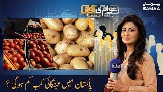 Pakistan mein mehngai kab kam hogi?   Awam Ki Awaz   SAMAA TV