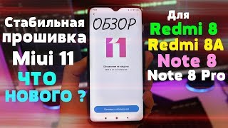 Обновление до Miui 11 - Redmi 8,8A,Note 8 и Note 8 Pro - СТОИТ ЛИ ОБНОВЛЯТЬСЯ? ЧТО НОВОГО