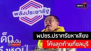 พปชร.ปราศรัยหาเสียงโค้งสุดท้ายที่ชลบุรี
