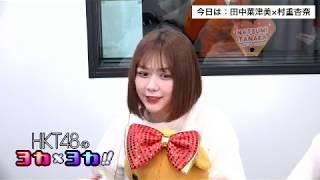 HKT48のヨカヨカ #田中菜津美 #村重杏奈 #SHOWROOM 【HKT48のヨカ×ヨカ...