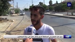 سوء حال الشوارع في إربد يشكل خطراً على حياة المواطنين - (23-7-2018)