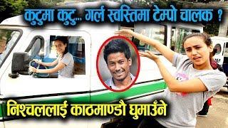 Kutuma Kutu Girl Swastima यसरी टेम्पो कुदाउँदै, Nishchal लाई काठमाण्डौ घुमाउँने || Mazzako TV
