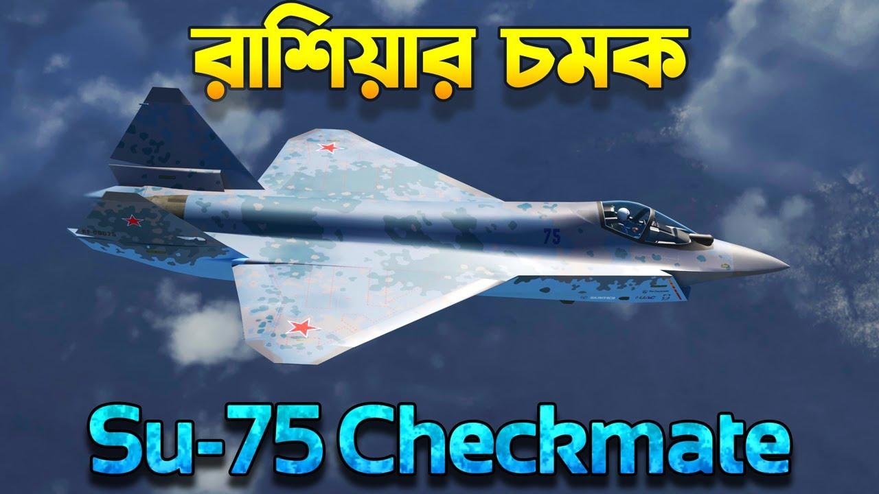 F-35 কিলারঃ ৫১ বছর পর রাশিয়ার সিংগেল ইঞ্জিন স্টিলথ ফাইটার   Sukhoi Su-75 Checkmate