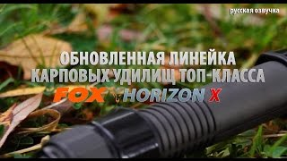 видео Удилище Fox Horizon 12ft 3.00lb