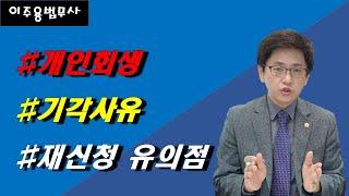 개인회생 청주법원 개시신청 기각 후 대전법원 개시결정 …