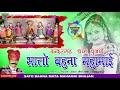 इन्दरगढ़ धाम पुजाई सातो बहना माता महामाई | Mata Ji Bhajan | Ghanshyam Saini | Shree Radhe Films mp4,hd,3gp,mp3 free download इन्दरगढ़ धाम पुजाई सातो बहना माता महामाई | Mata Ji Bhajan | Ghanshyam Saini | Shree Radhe Films