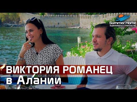 Недвижимость в Турции - Виктория Романец в купили квартиру в Алании у Summer Home.