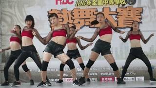 106年全國中等學校熱舞大賽北區預賽 Jailbait