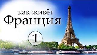 видео Все о Франции