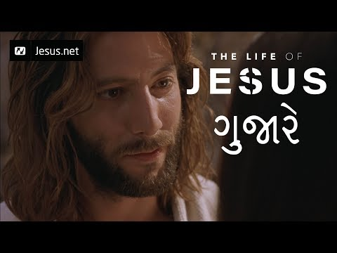 The Life of Jesus • Gujarati • 1 of 49