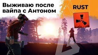Левша и Антон выживают после вайпа на своем сервере. Rust