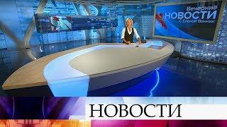 Выпуск новостей в 18:00 от 07.08.2019