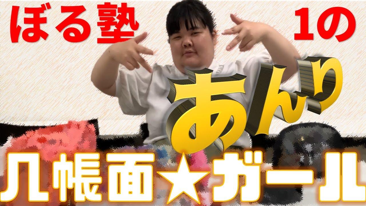 ぼる塾あんりの鞄の中身紹介!(盛り上げ:田辺さん&はるちゃん)