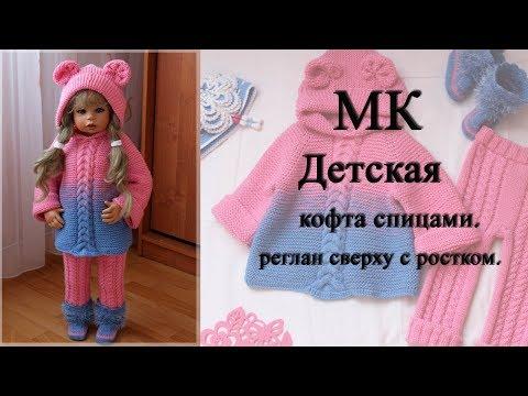 Детская кофточка спицами для девочки с капюшоном