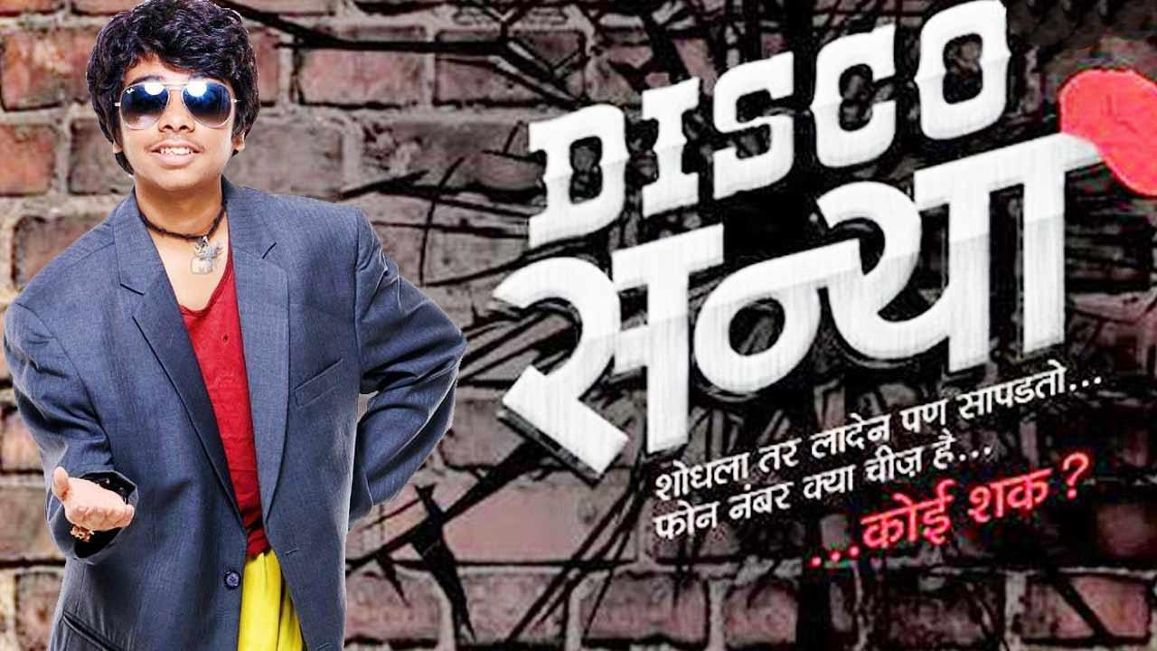 Download Disco Sannya | Full Movie Review | Parth Bhalerao, Sanjay Khapre