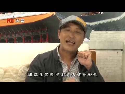 金枝演社藝術總監・王榮裕│臺灣人ㄟ故事#11《專題採訪》