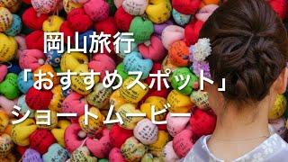 岡山旅行「おすすめスポット」ショートムービー とっきー「旅の思い出日...