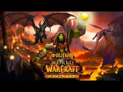 Фильм - World of Warcraft: Cataclysm (Alamerd)