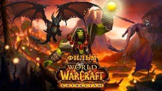Фильм - World of Warcraft: Cataclysm (Alamerd)
