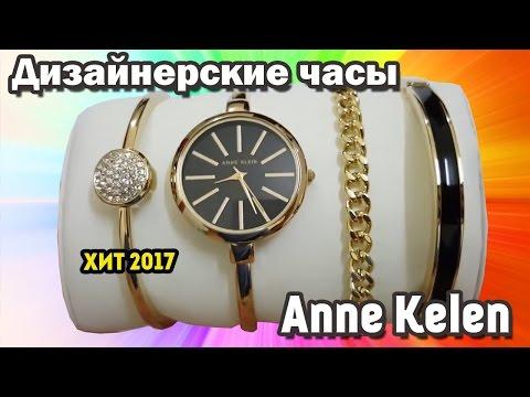 Женские модные часы. Купить наручные часы. Часы Аnne Kelen