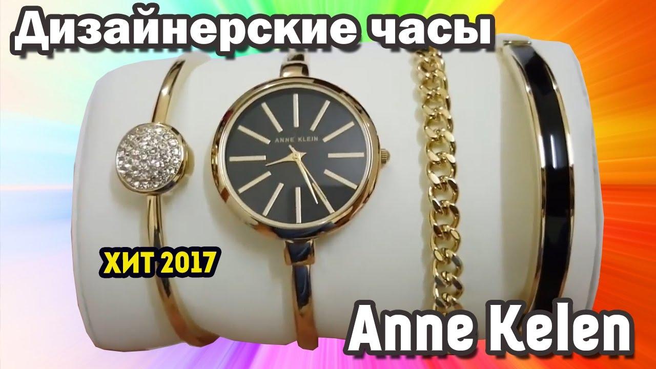 Женские модные часы. Купить наручные часы. Часы Аnne Kelen - YouTube