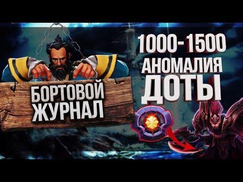 видео: БОРТОВОЙ ЖУРНАЛ #3 - АНОМАЛИЯ ДОТЫ 1000-1500 ММР