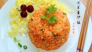 变着花样吃米饭(8)泡菜炒饭eat rice(8)kimchi Fried Rice
