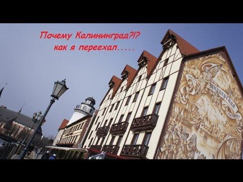 Почему Калининград выбирают для пмж